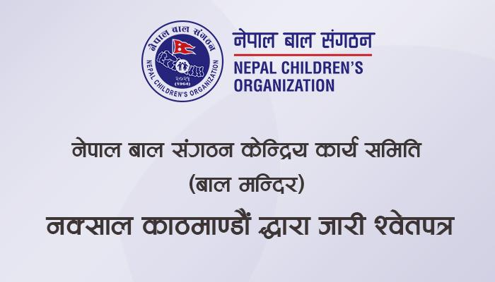 नेपाल बाल संगठन केन्द्रिय कार्य समिति  (बाल मन्दिर)  नक्साल काठमाण्डौं द्धारा जारी श्वेतपत्र