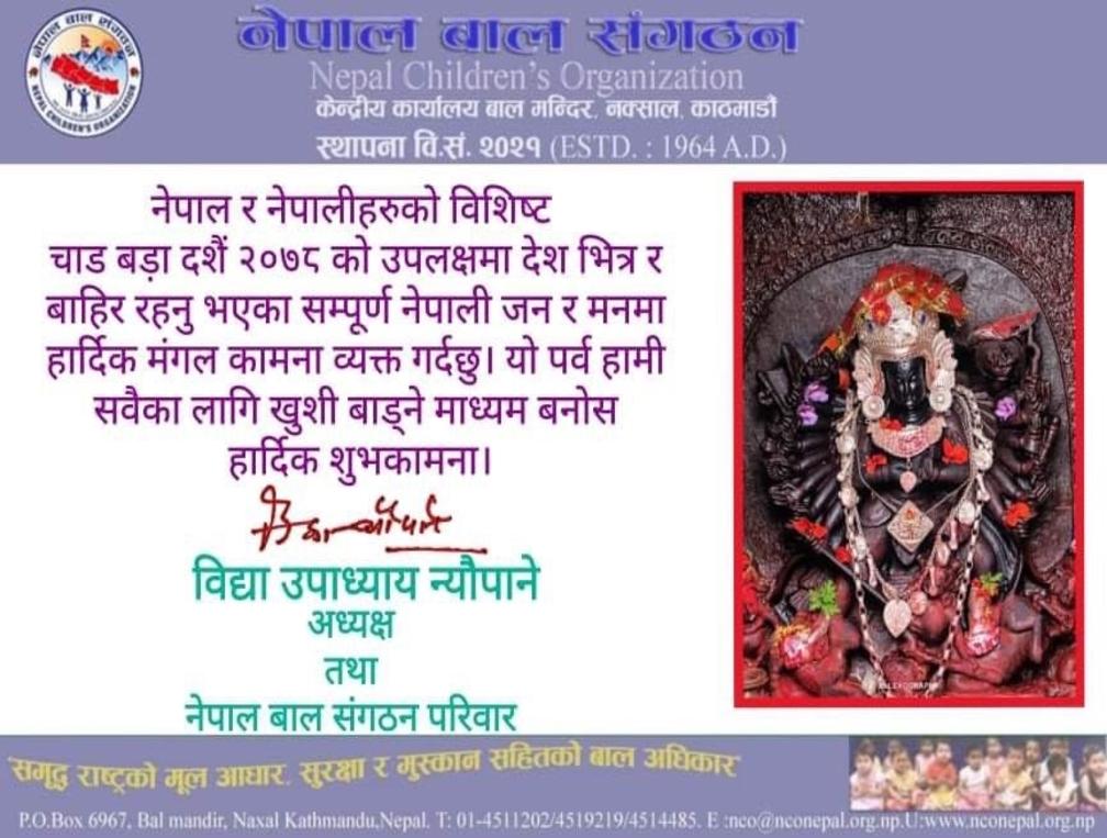 Happy Dashain!!